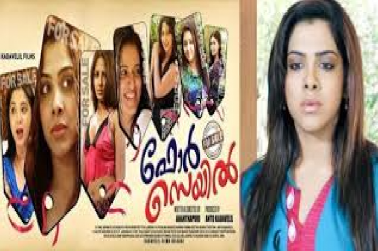For Sale Movie (2013) Manorama Max: Cast, Watch Online, Full Movie, Release Date