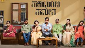 Sakutumba Sametha Movie Cast and Crew, Roles, Release Date, Trailer
