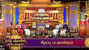 Sirappu Pattimandram 14th April 2021 Episode Tamil New Year Special Bar Vijay TV - Movie Reviews Tamil Cinema Reviews, Bollywood Gossip